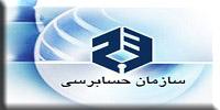 سازمان حسابرسی